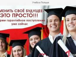 Учёба в Польше