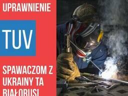 Сертификаты TUV для сварщиков (для работы в ЕС)