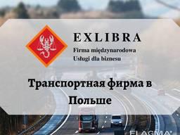 Услуги для транспортных фирм