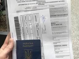 Срочная подача документов на карту побыта в Польше