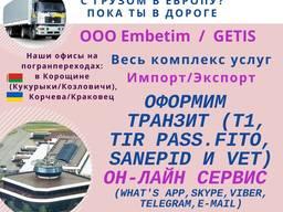 Услуги по таможенному оформлению : • ИМПОРТ /ЭКСПОРТ