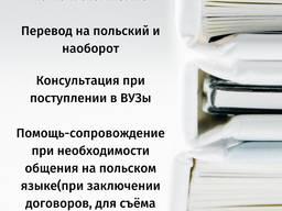 Услуги помощь документы Варшава