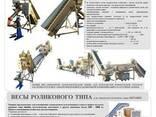 Весовой дозатор ленточного типа - Весы роликового типа