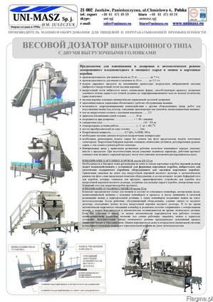 Весовой дозатор вибрационного типа