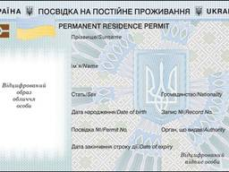 Вид на жительство в Украине