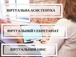 Виртуальный ассистент - сэкономьте ваше время!