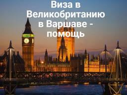 Виза в Великобританию - помощь в Польше по красной печати или карте побыта