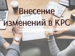 Внесение изменений в КРС/Переоформление ООО (sp. z o. o. )