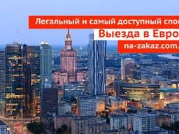 ВНЖ Польши по бизнесу