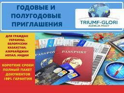Воеводские годовые приглашения для граждан всех стран