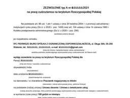 Воеводское приглашение для Украины, Индии, Непал и т. п.