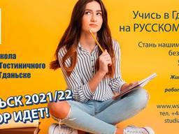 Высшее образование в Польше на русском языке!