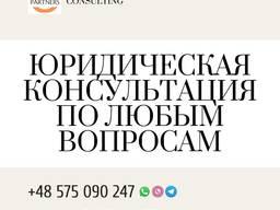 Юрист/Адвокат Варшава