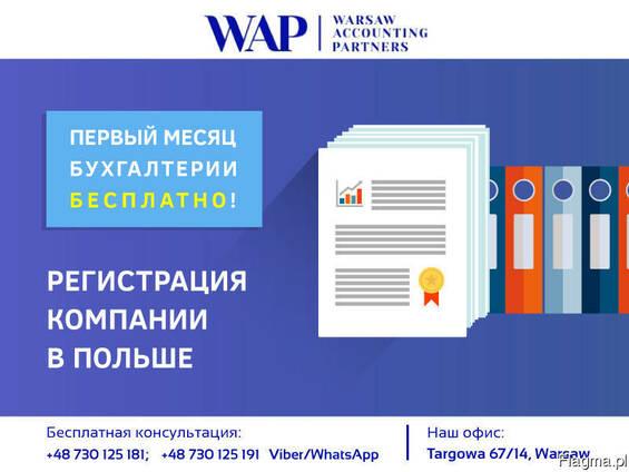 Юридический адрес в Варшаве