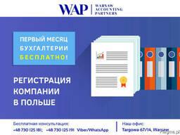 Юридический адрес в Варшаве - фото 1