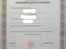 Запись на экзамен с польского языка (В1)